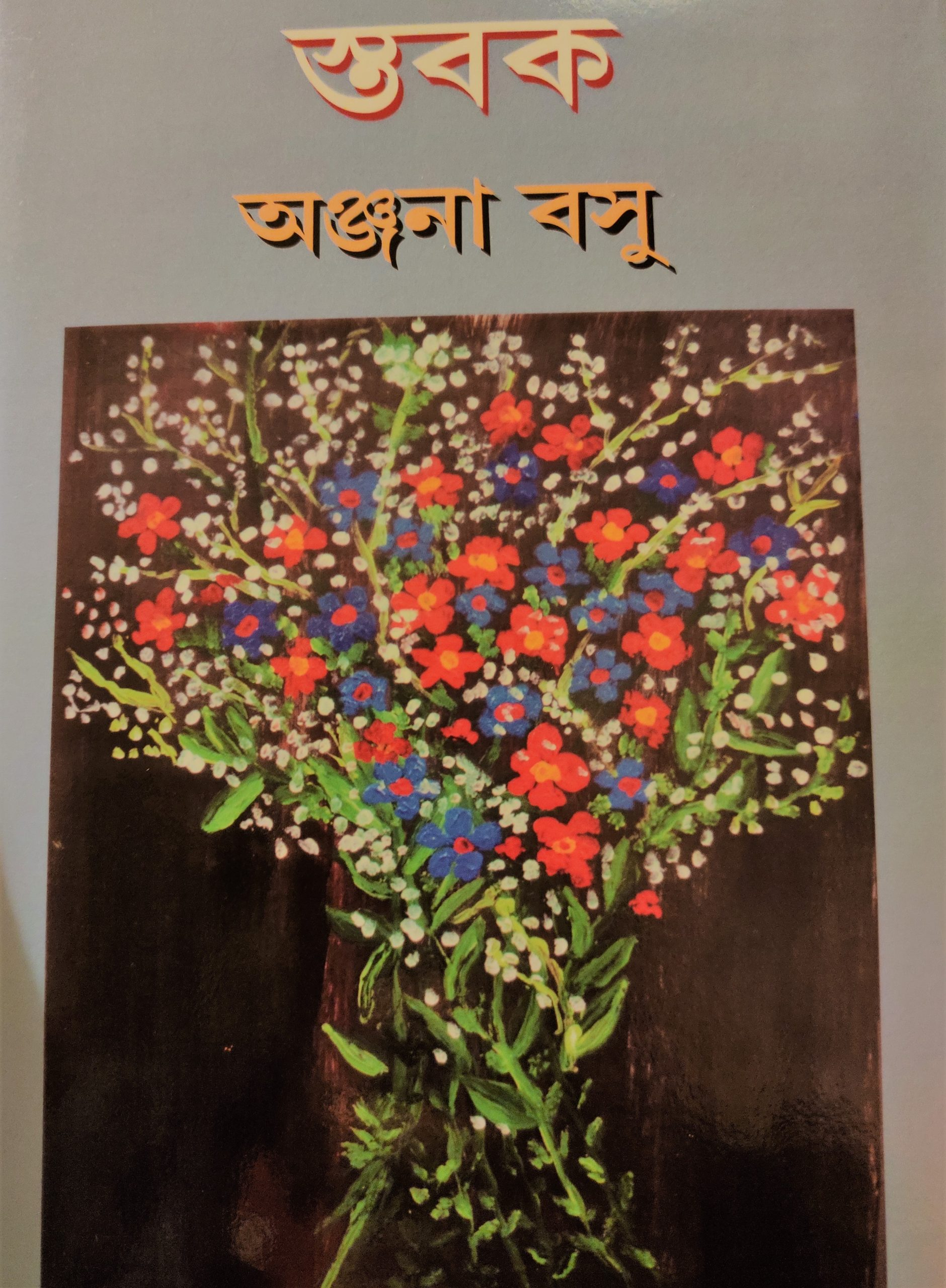 stabak book cover স্তবক কবিতার বই