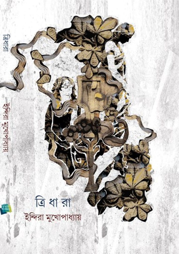 Novel by Indira Mukhopadhyay book cover প্রচ্ছদ উপন্যাস