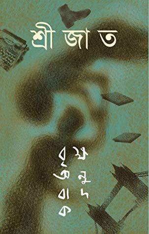 Brikkho Anubadak cover Goodreads