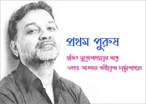 srijit mukherjee interview cover