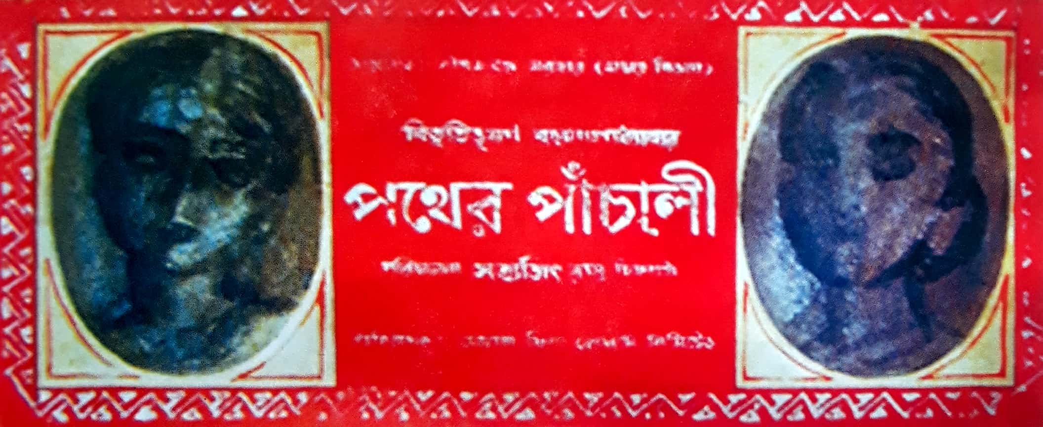 Pather pachali Film Booklet