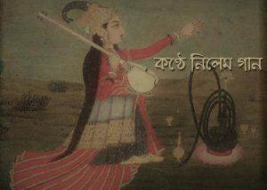 Old Bengali Music