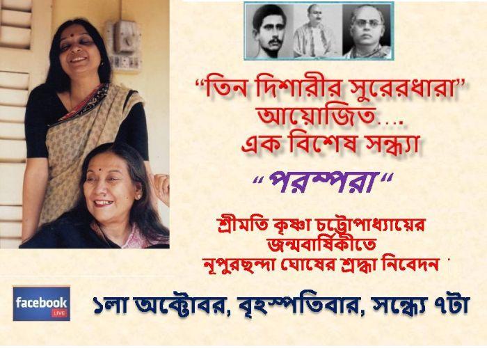 krishna-chatterjee-tribute-programme