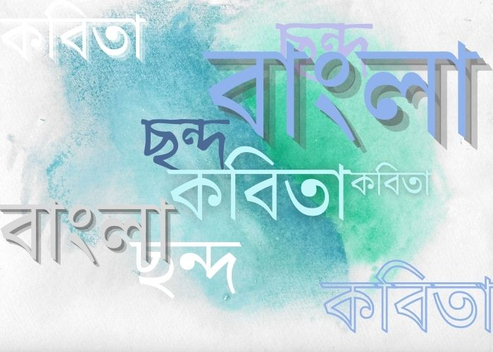 Poetics, Poetry, Bengali Poetry writing
