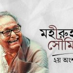 Soumitra Chatterjee Session-Episode-2