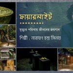 Firelight-Exhibition-Narayan-Chandra-Sinha
